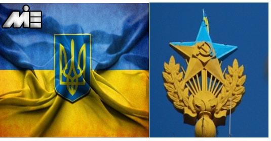 پرچم اوکراین ـ مهاجرت به اوکراین