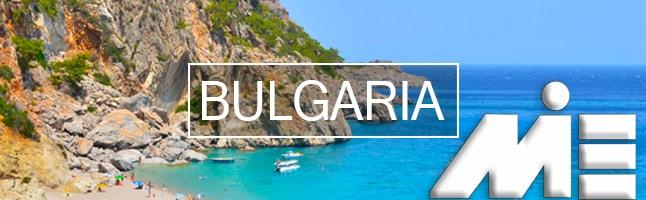 زیبایی های بلغارستان | جاذبه های گردشگری بلغارستان | ویزای توریستی بلغارستان