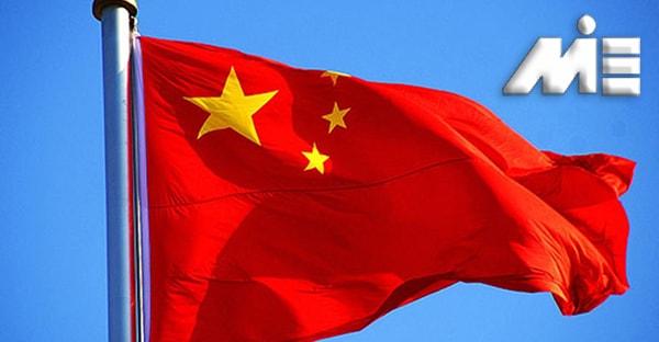 پرچم چین | ویزای چین | مهاجرت به چین