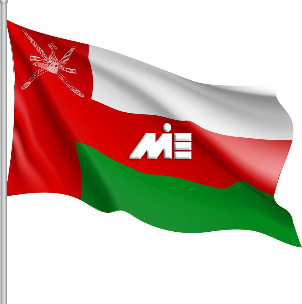 پرچم عمان | مهاجرت به عمان | سفر به عمان