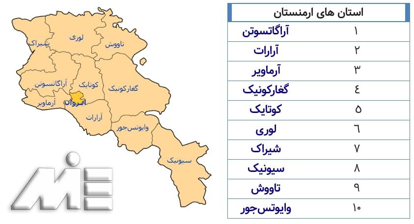 اطلاعات و نقشه استان های کشور ارمنستان