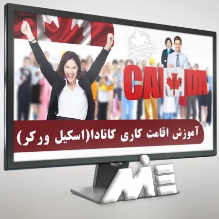 آموزش جامع اقامت کاری دولت فدرال کانادا ( اسکیلد ورکر )