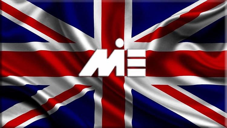 پرچم انگلستان ـ مهاجرت به انگلستان ـ شرایط تحصیل پزشکی در انگلستان