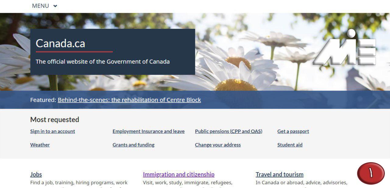 راهنمای ثبت نام آنلاین ویزای کانادا - گام اول