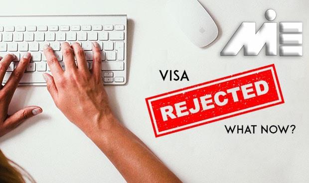 Visa Rejected. Now What | ویزایم ریجکت شده است. حالا باید چکار کنم؟