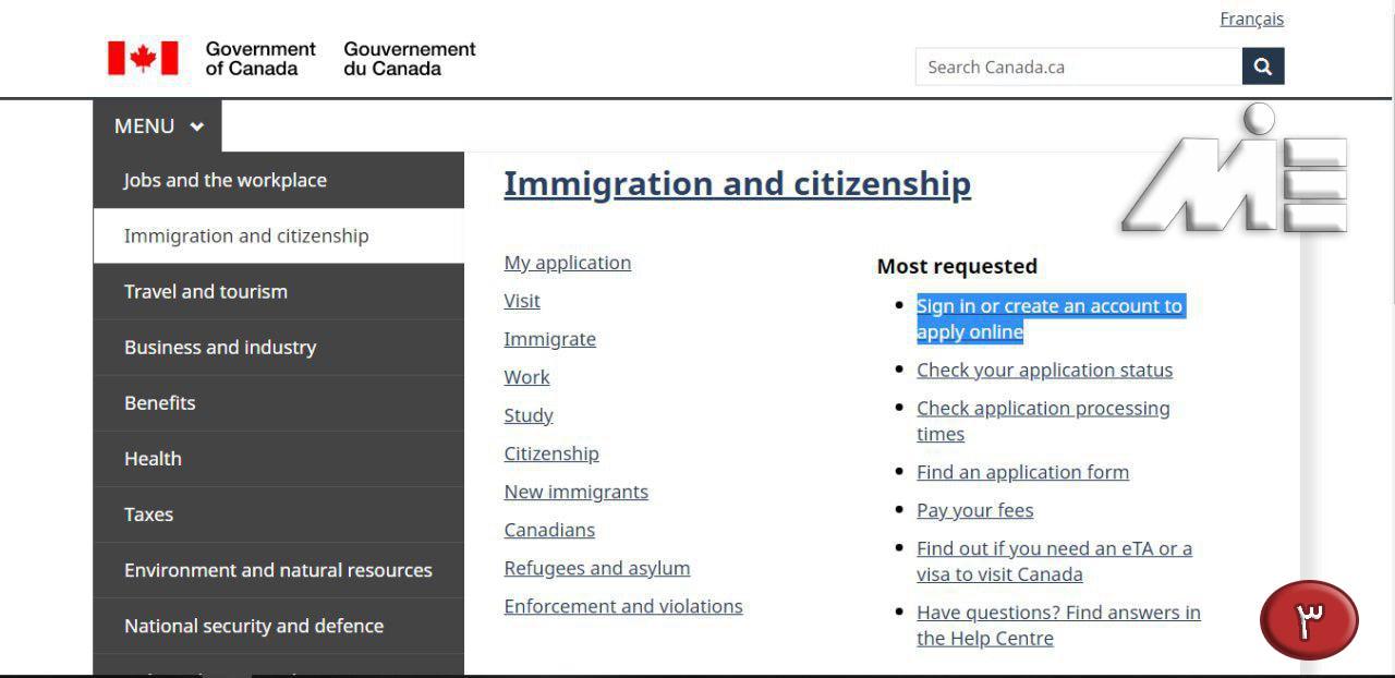 راهنمای ثبت نام آنلاین ویزای کانادا - گام سوم