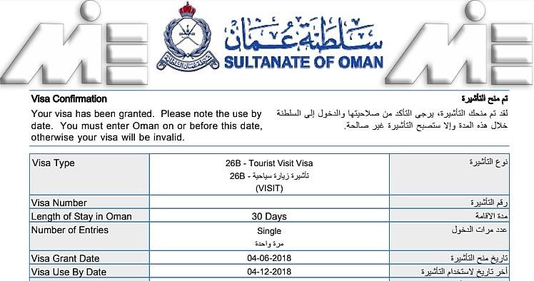 یک نمونه ویزای توریستی عمان