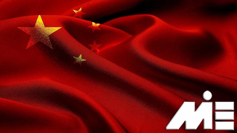 پرچم چین | مهاجرت به چین | اقامت چین | سفر به چین