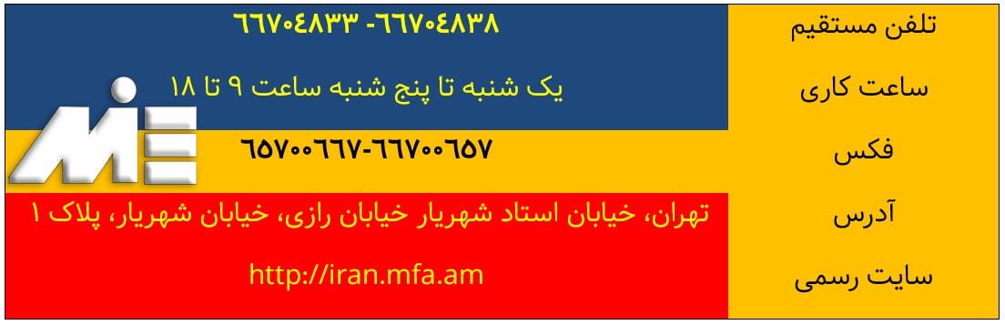 آدرس ، وبسایت ، فاکس سفارت ارمنستان