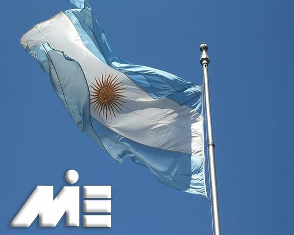 پرچم آرژانتین   مهاجرت به آرژانتین   مسافرت به آرژانتین