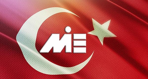 مهاجرت به ترکیه ـ تحصیل پزشکی در ترکیه ـ تحصیل در ترکیه