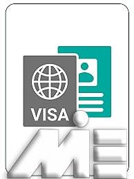 ویزا | پروسه اخذ ویزا | ویزا برای مهاجرت