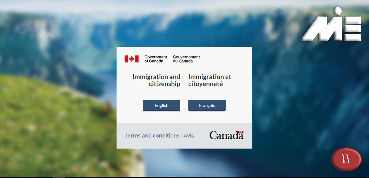 راهنمای ثبت نام آنلاین ویزای کانادا - گام یازدهم