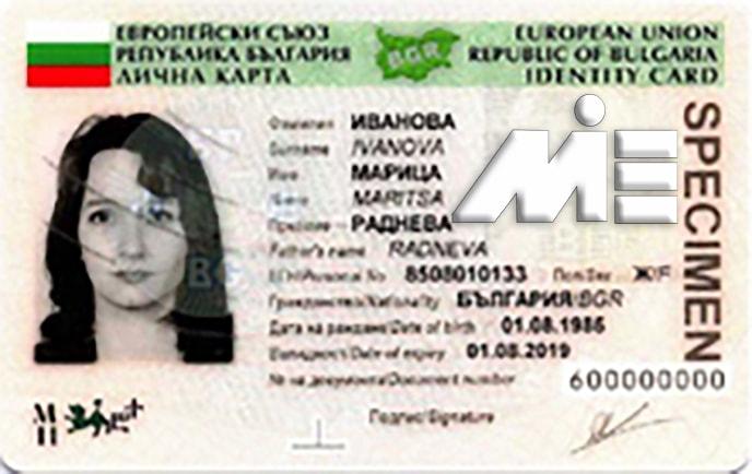 نمونه استیکر ویزای توریستی بلغارستان