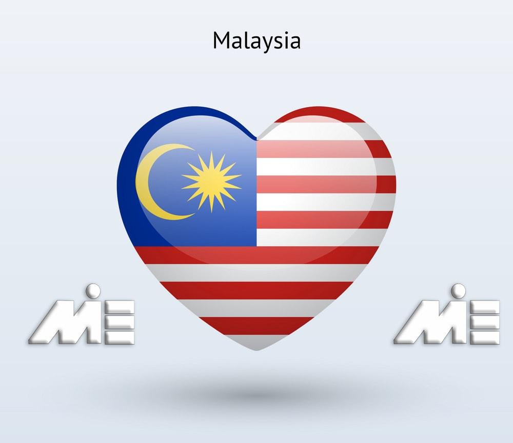 مالزی | مهاجرت به مالزی | سفر به مالزی