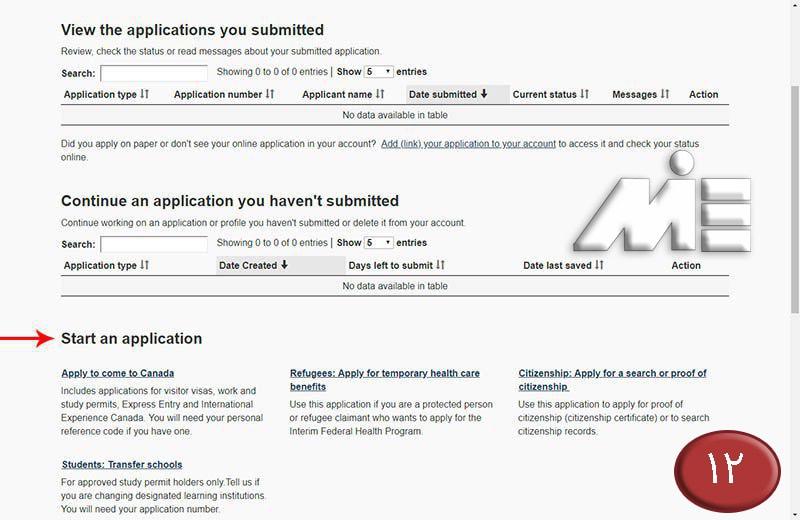 راهنمای ثبت نام آنلاین ویزای کانادا - گام دوازدهم