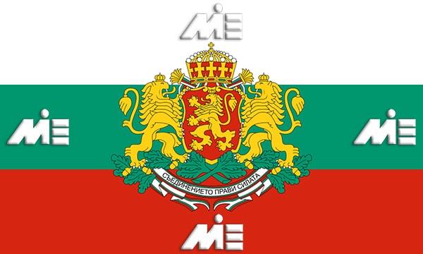 مهاجرت به بلغارستان | سفر به بلغارستان | پرچم بلغارستان
