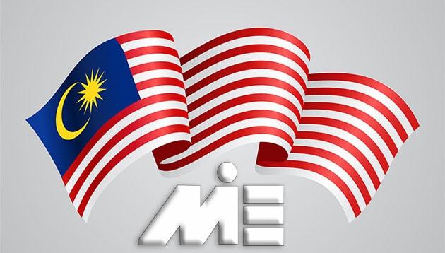 پرچم مالزی ـ مهاجرت به مالزی ـ تحصیل در مالزی