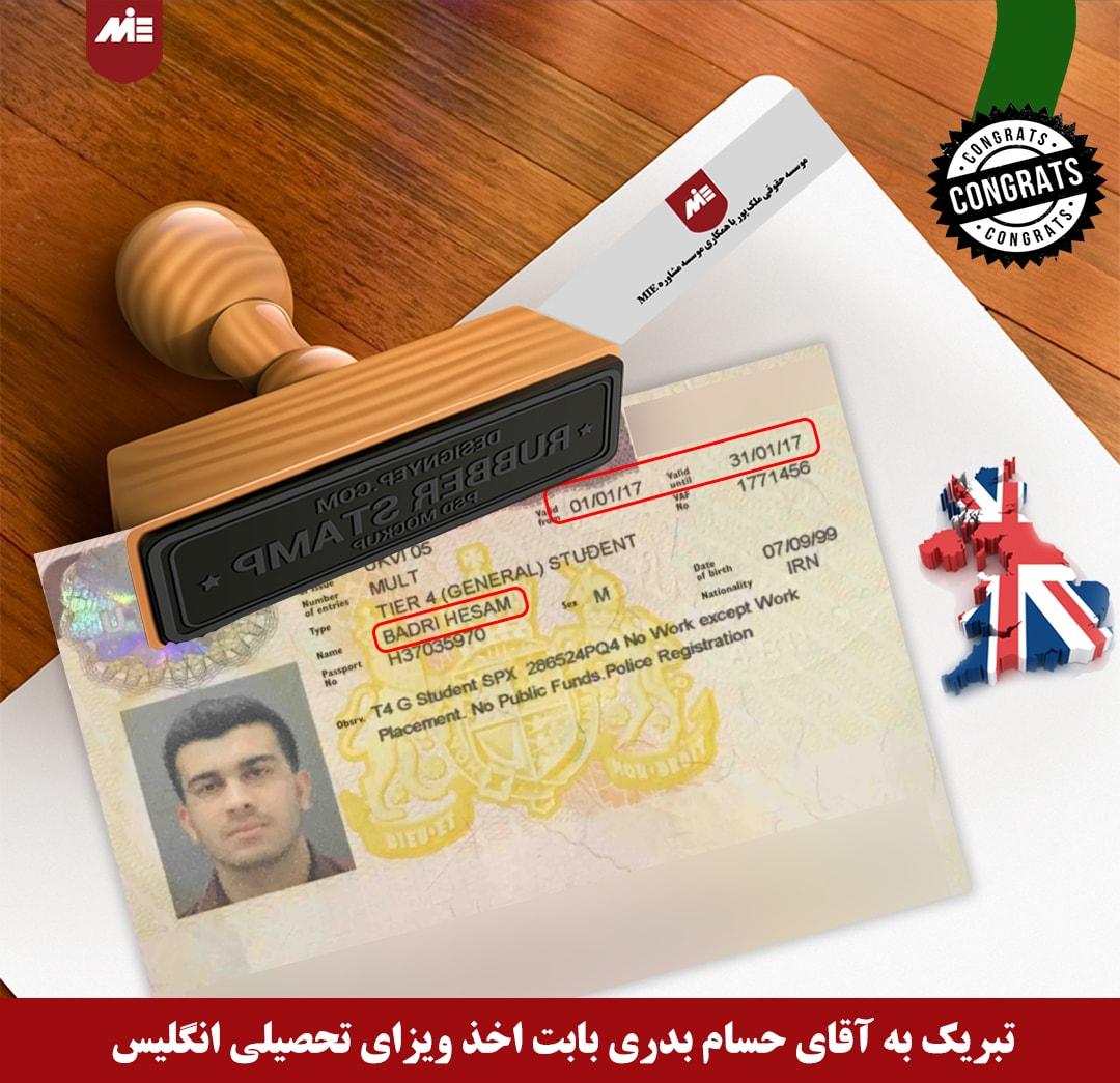 حسام بدری ـ ویزای تحصیلی انگلستان