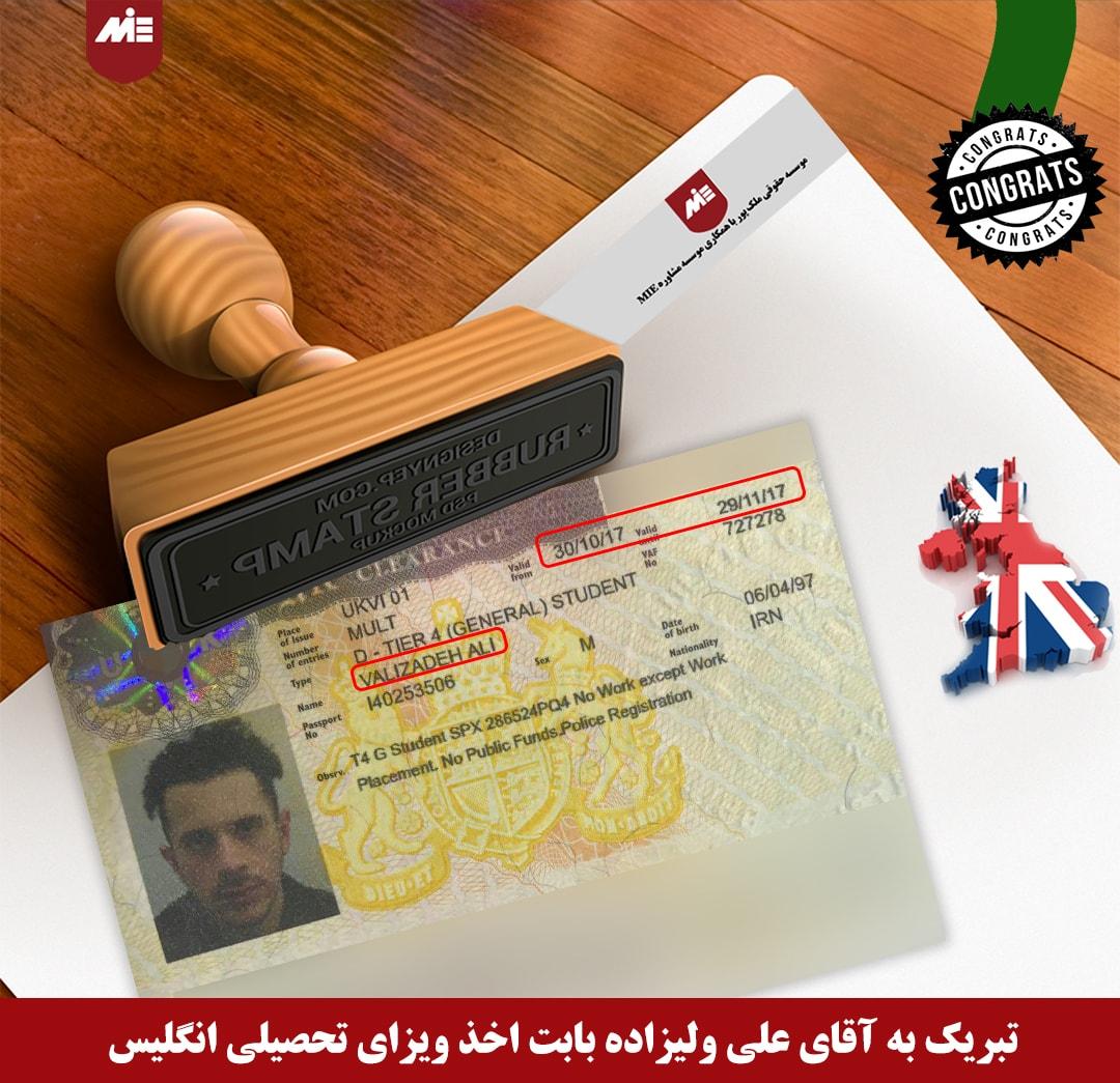 علی ولیزاده ـ ویزای تحصیلی انگلستان