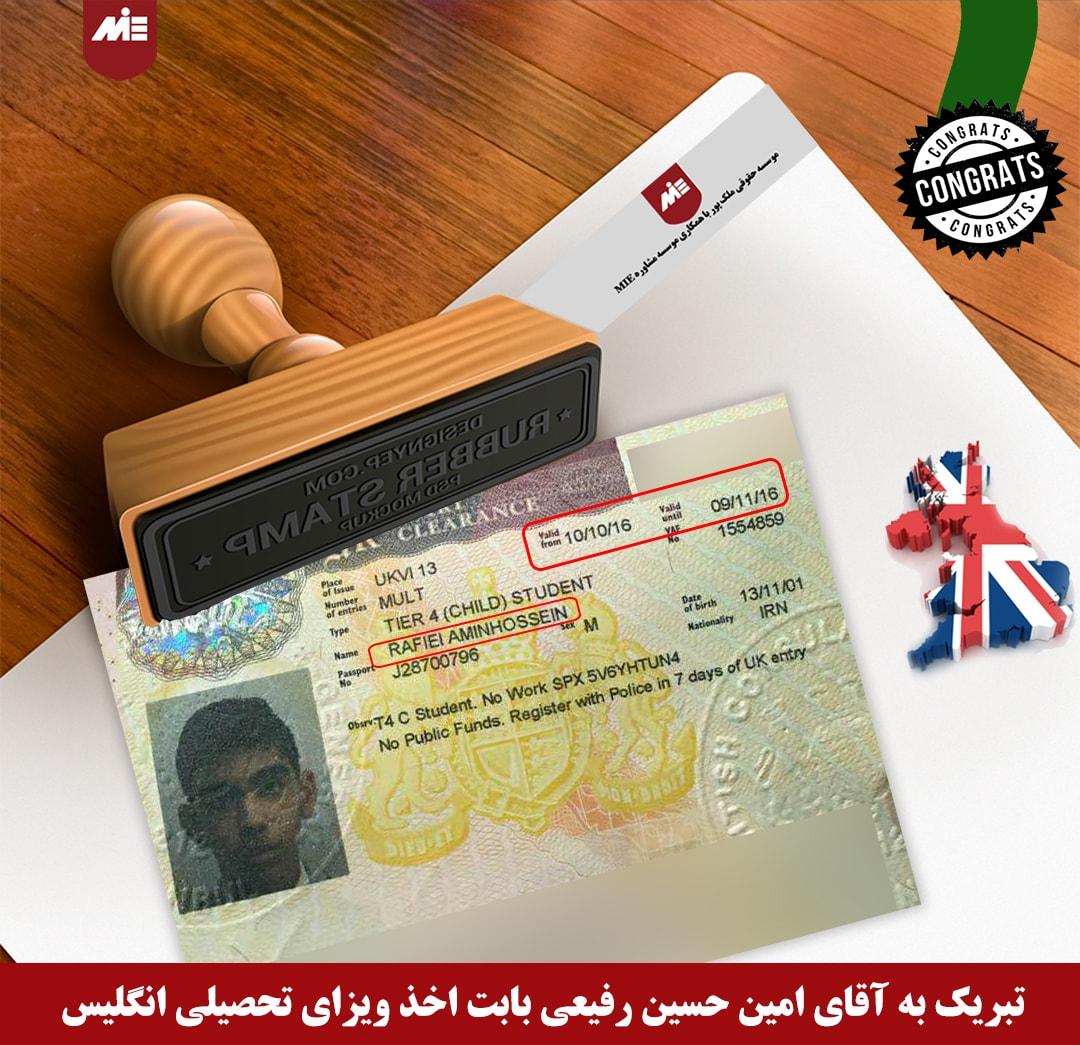 امین حسین رفیعی ـ ویزای تحصیلی انگستان
