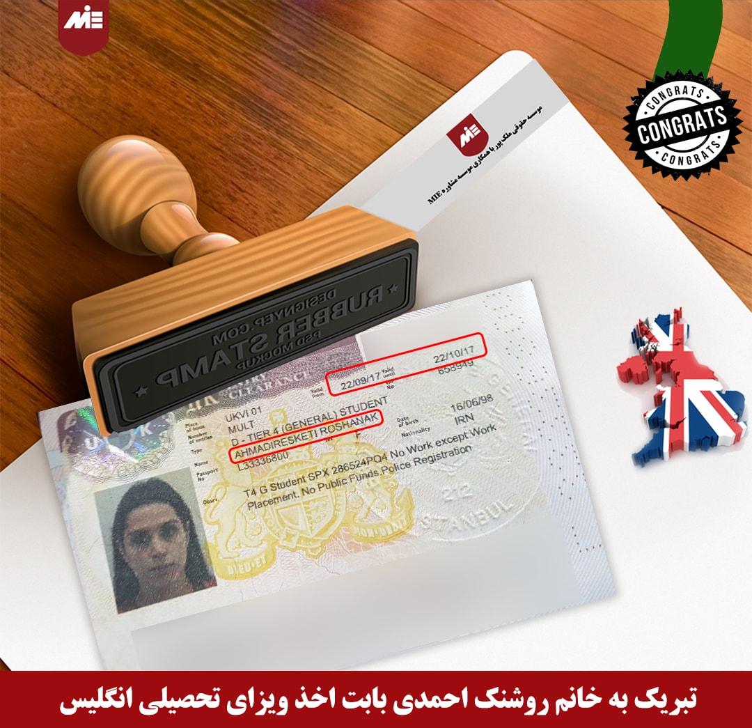 روشنک احمدی ـ ویزای تحصیلی انگلستان