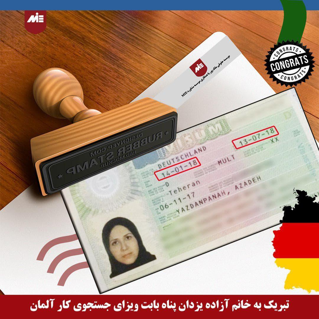 آزاده یزدان پناه ـ ویزای جستجوی کار آلمان