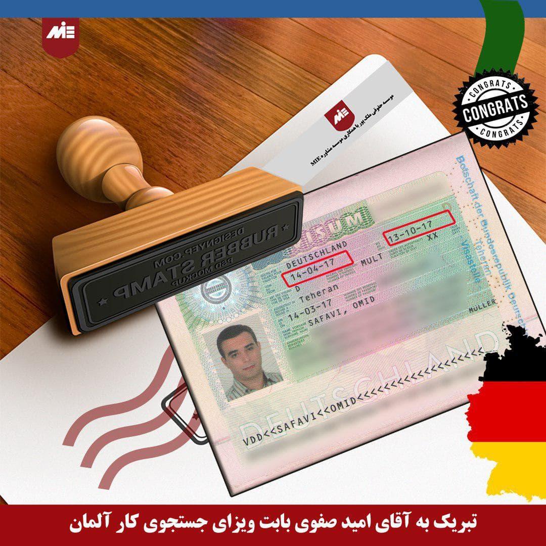 امید صفوی ـ ویزای جستجوی کار آلمان