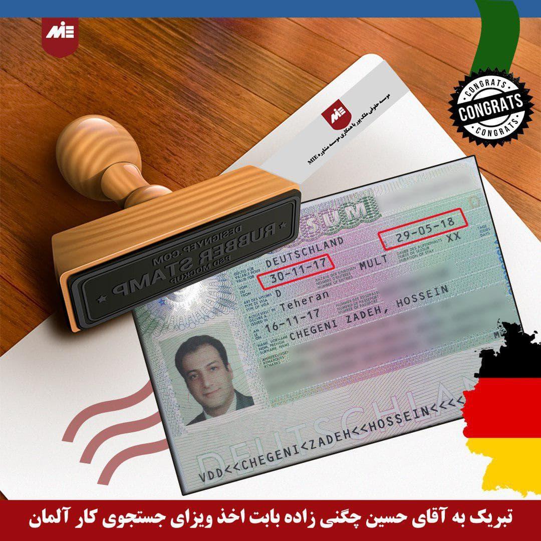حسین چگنی زاده ـ ویزای جستجوی کار آلمان