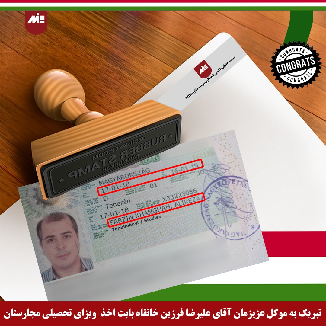 علیرضا فرزین خانقاه ـ ویزای تحصیلی مجارستان