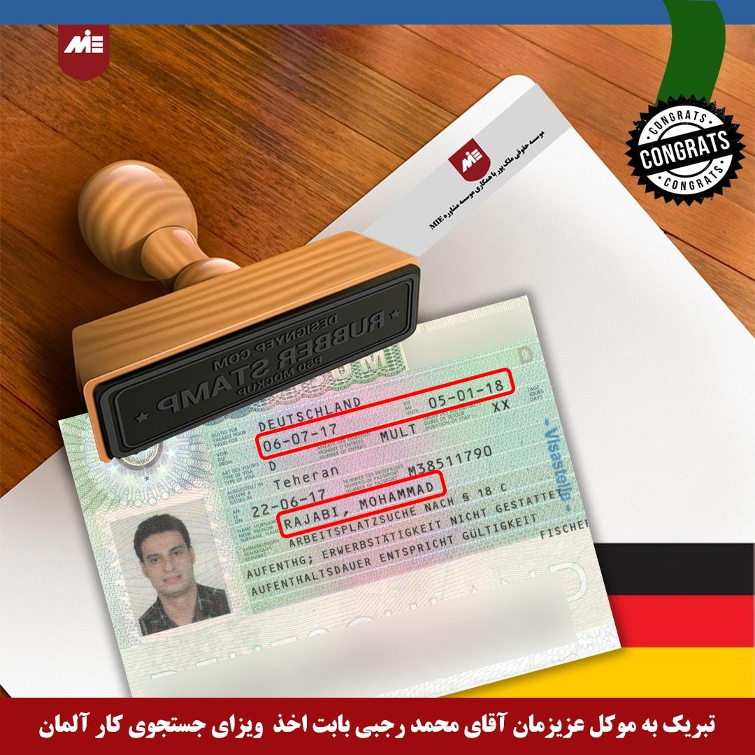 محمد رجبی ـ ویزای جستجوی کار آلمان