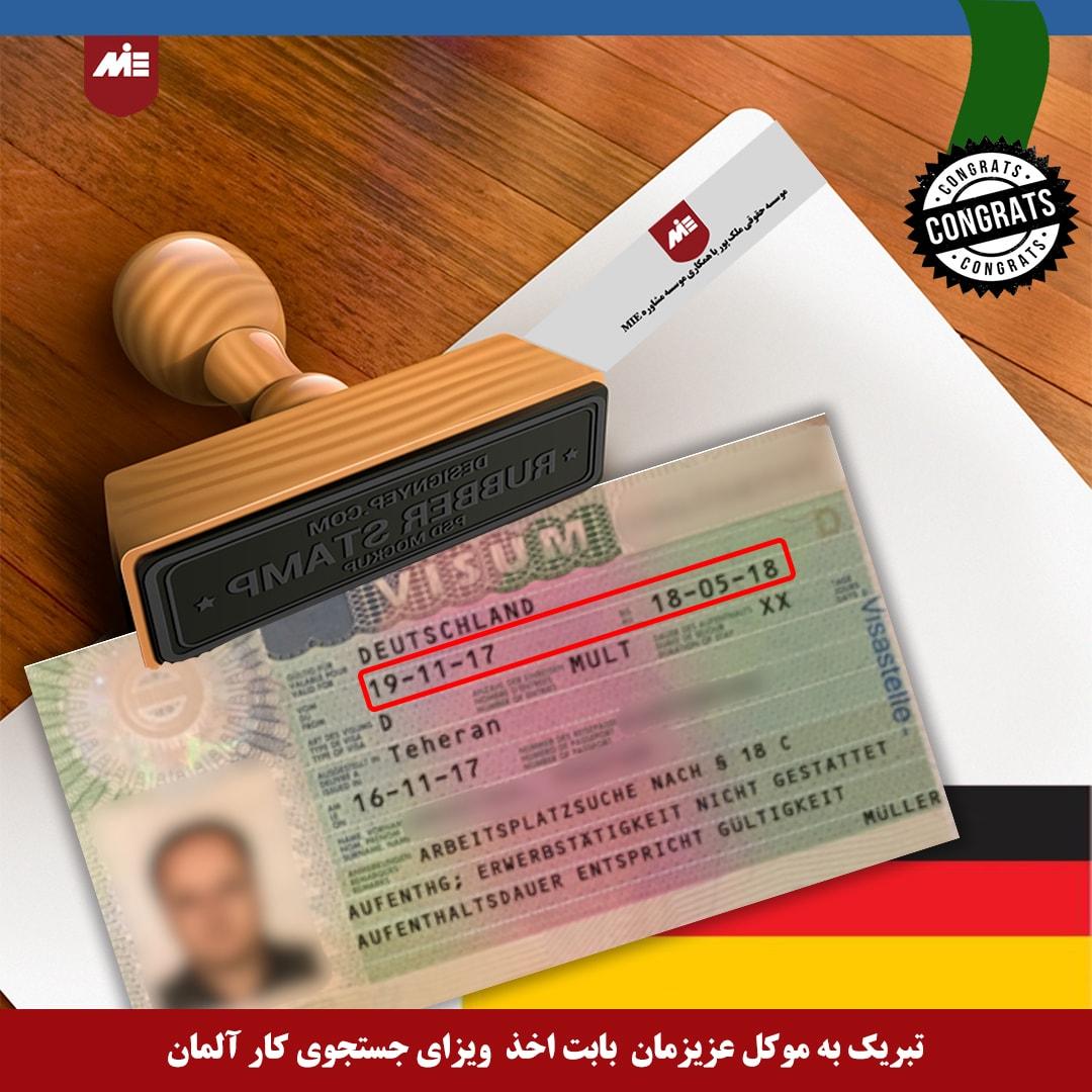 موکل عزیز ( پویان آراسته ) ـ ویزای جستجوی کار آلمان