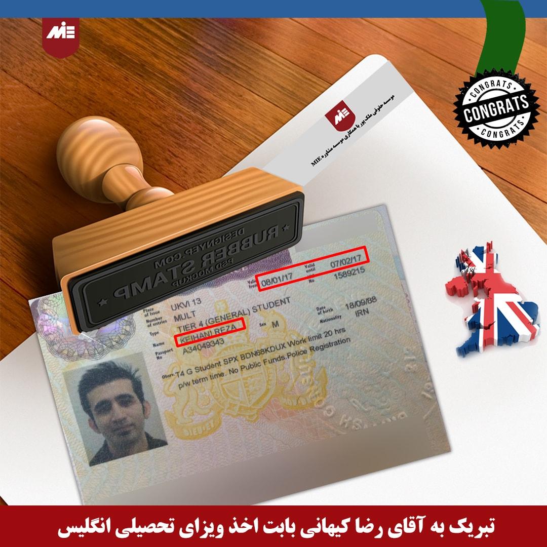 رضا کیهانی ـ ویزای تحصیلی انگلستان