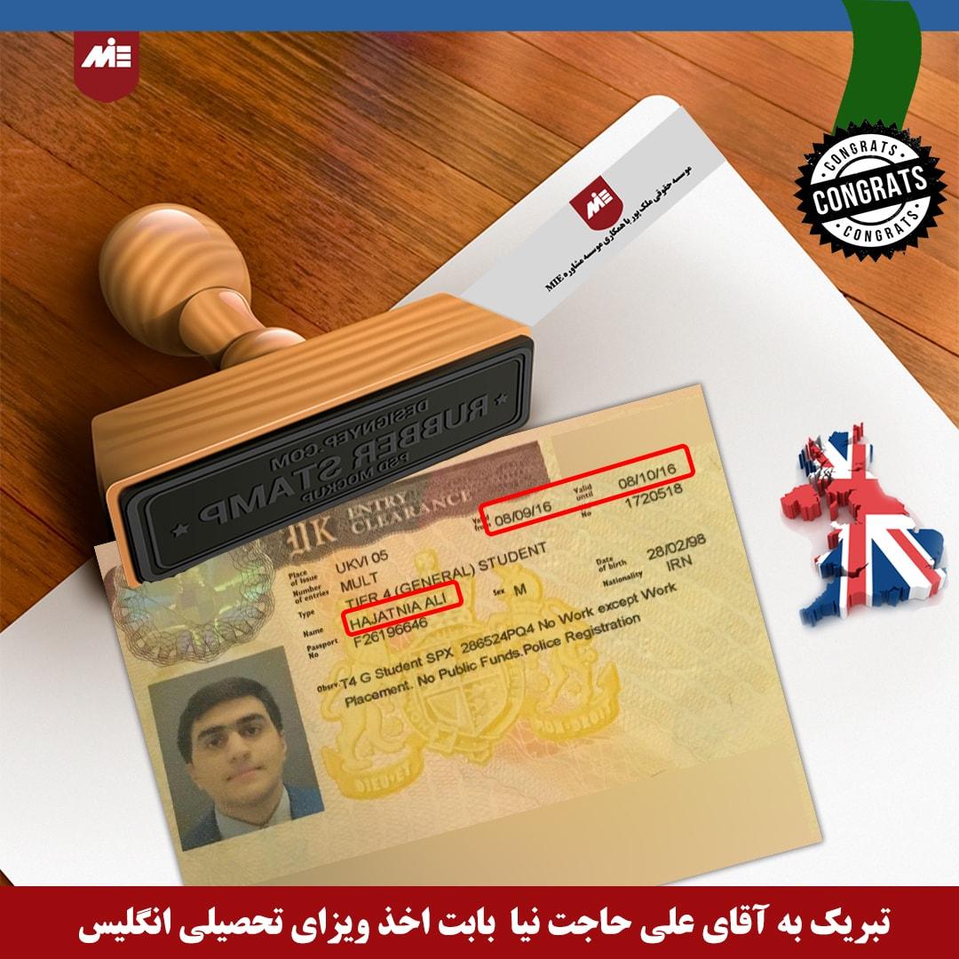 علی حاجت نیا ـ ویزای تحصیلی انگلستان