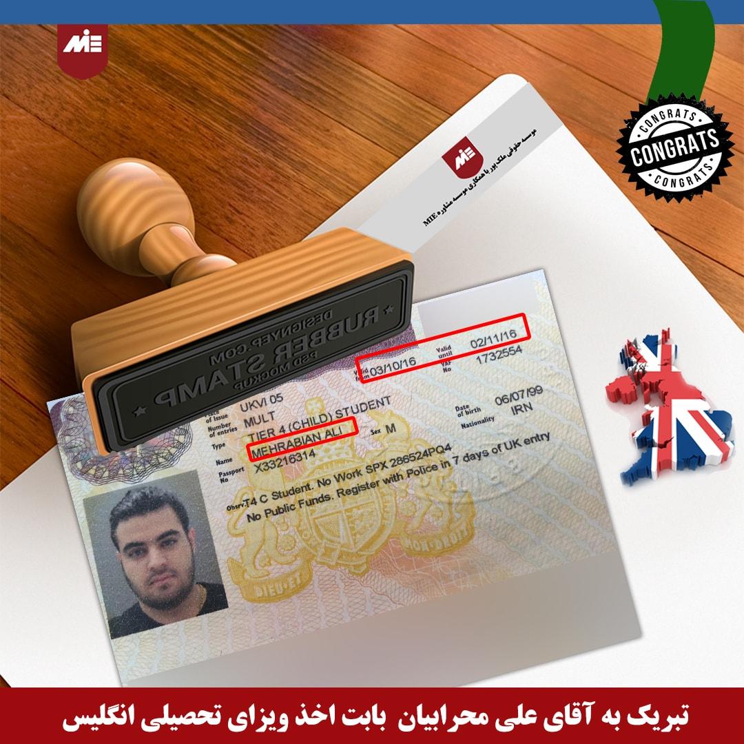 علی محرابیان ـ ویزای تحصیلی انگلستان