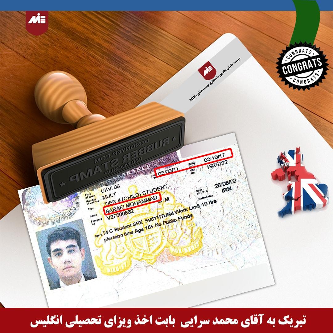 محمد سرایی ـ ویزای تحصیلی انگلستان