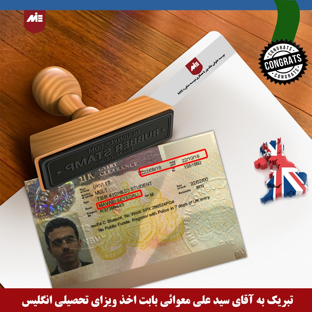 سید علی معوائی ـ ویزای تحصیلی انگلستان