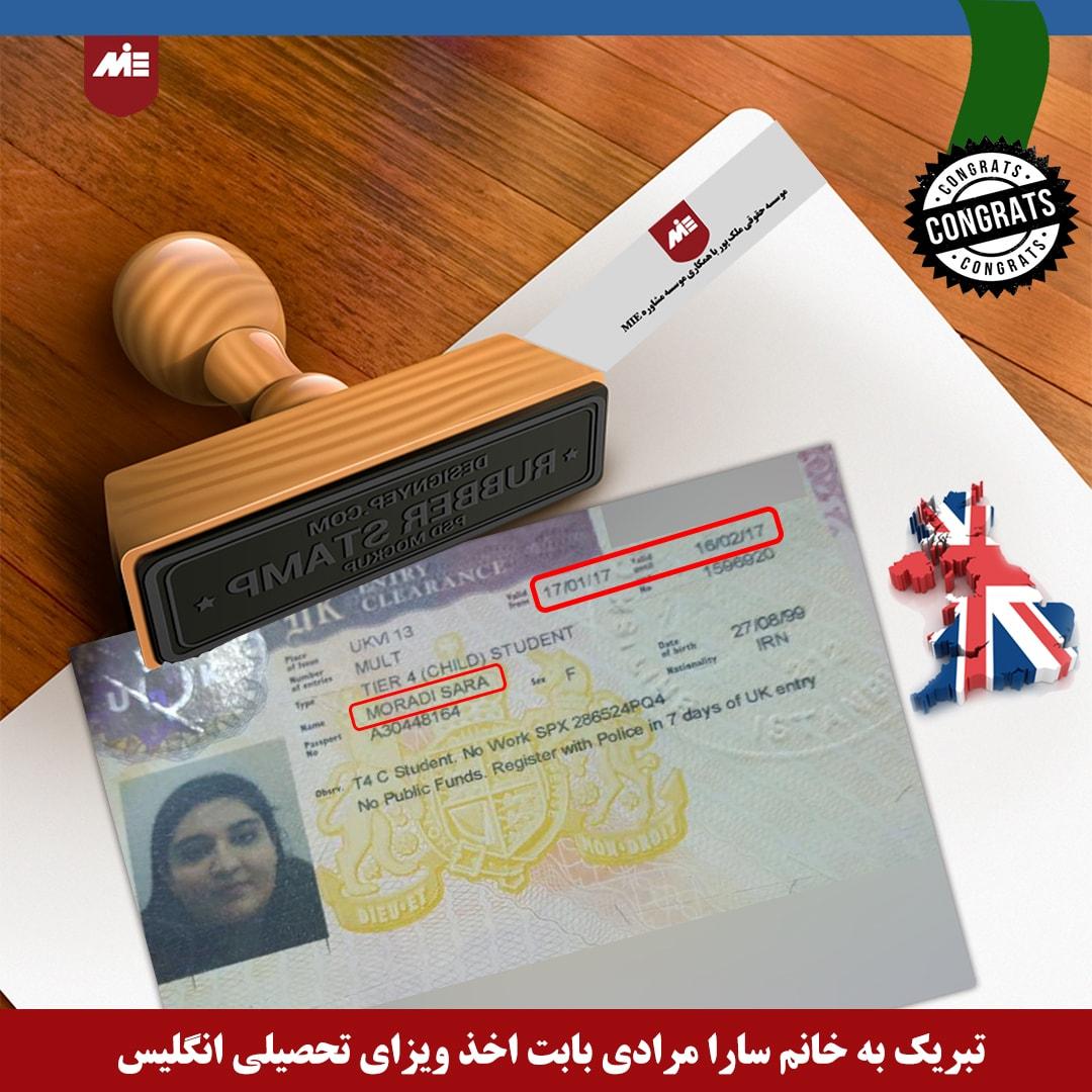سارا مرادی ـ ویزای تحصیلی انگلستان