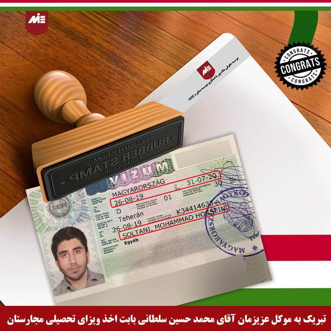 محمد حسین سلطانی ـ ویزای تحصیلی مجارستان