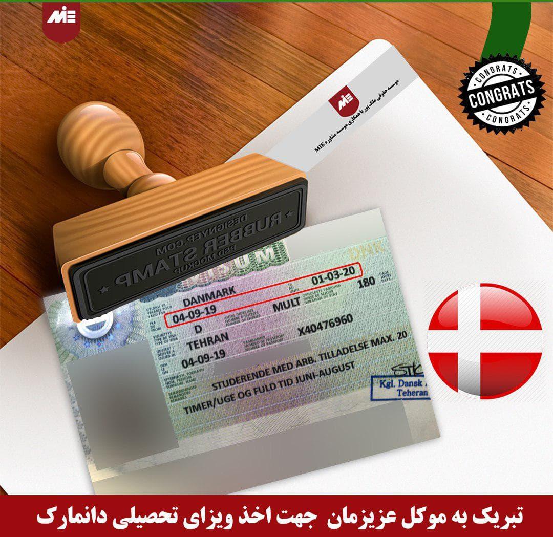 موکل عزیز ( یاشار آرخی ) ـ ویزای تحصیلی دانمارک 04.09.2019