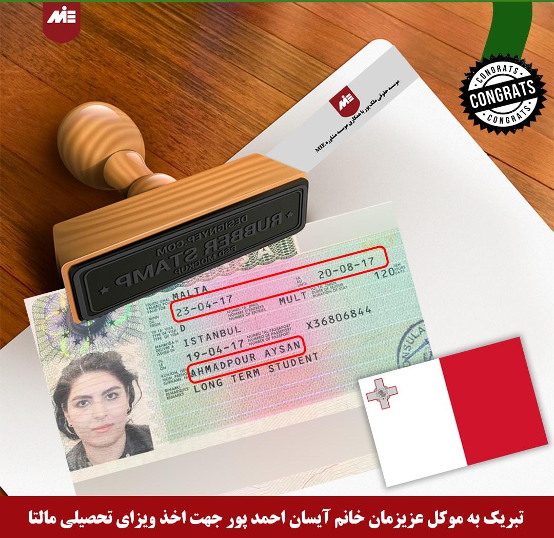 آیسان احمد پور ـ ویزای تحصیلی مالتا
