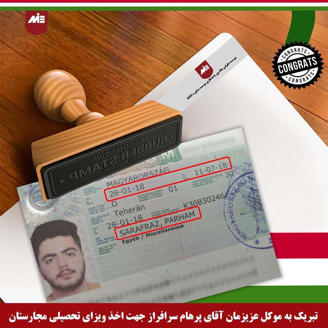 پرهام سرافراز ـ ویزای تحصیلی مجارستان