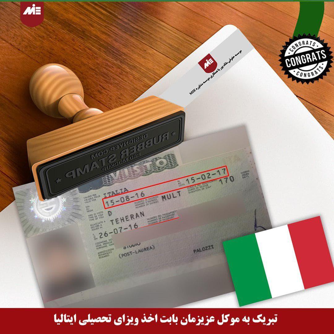 رزیتا سلطان محمدی ـ ویزای تحصیلی ایتالیا