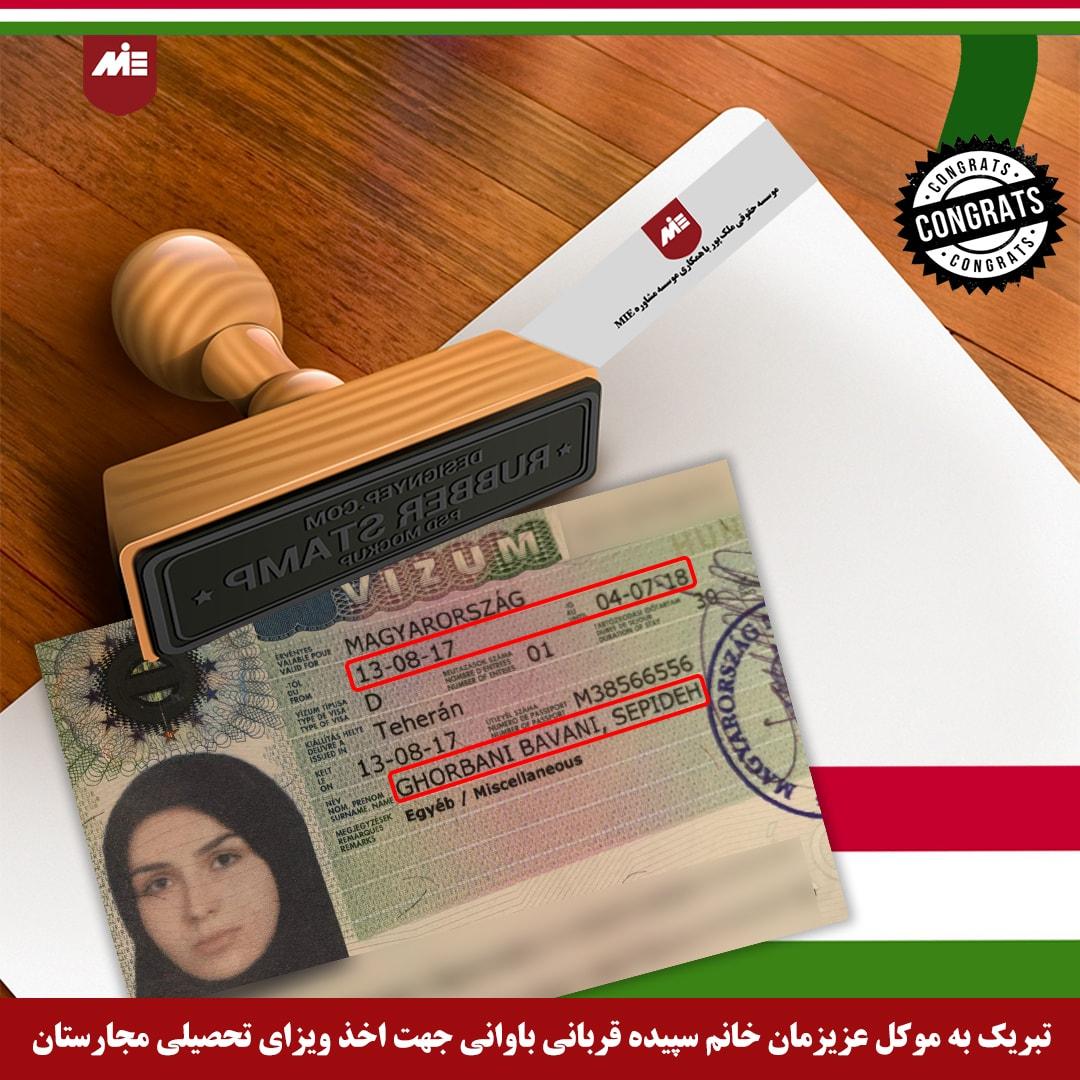 سپیده قربانی باوانی ـ ویزای تحصیلی مجارستان