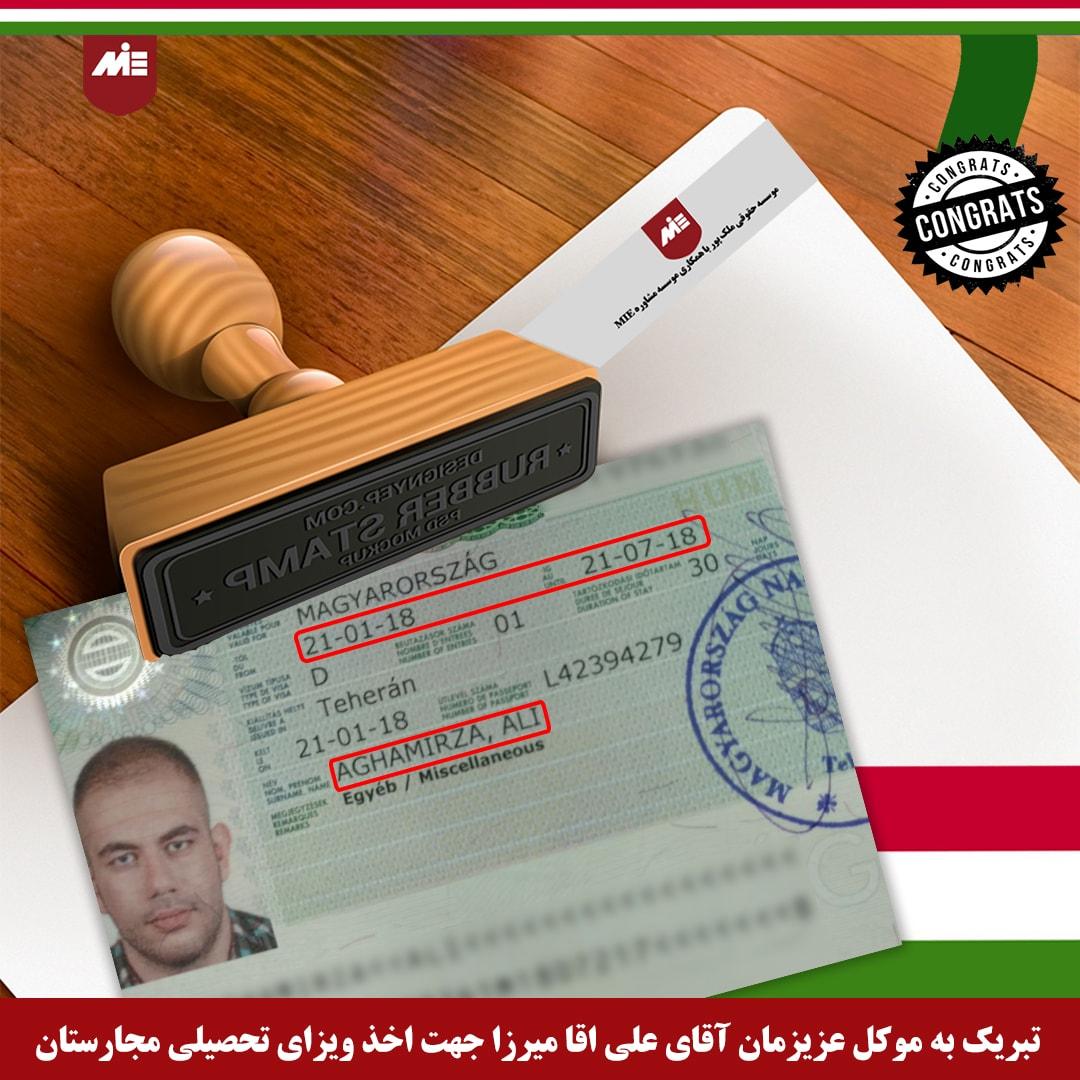علی آقا میرزا ـ ویزای تحصیلی مجارستان