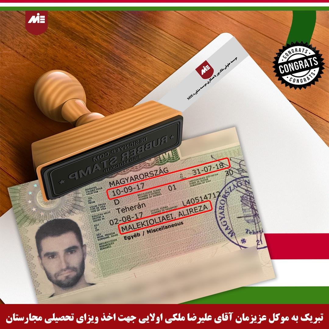 علیرضا ملکی اولایی ـ ویزای تحصیلی مجارستان