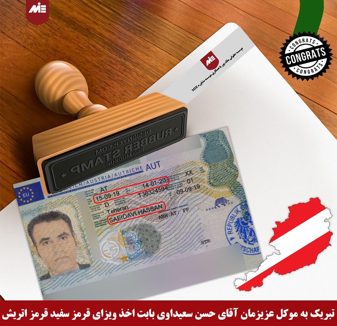 حسن سعیداوی ـ ویزای قرمز سفید قرمز اتریش