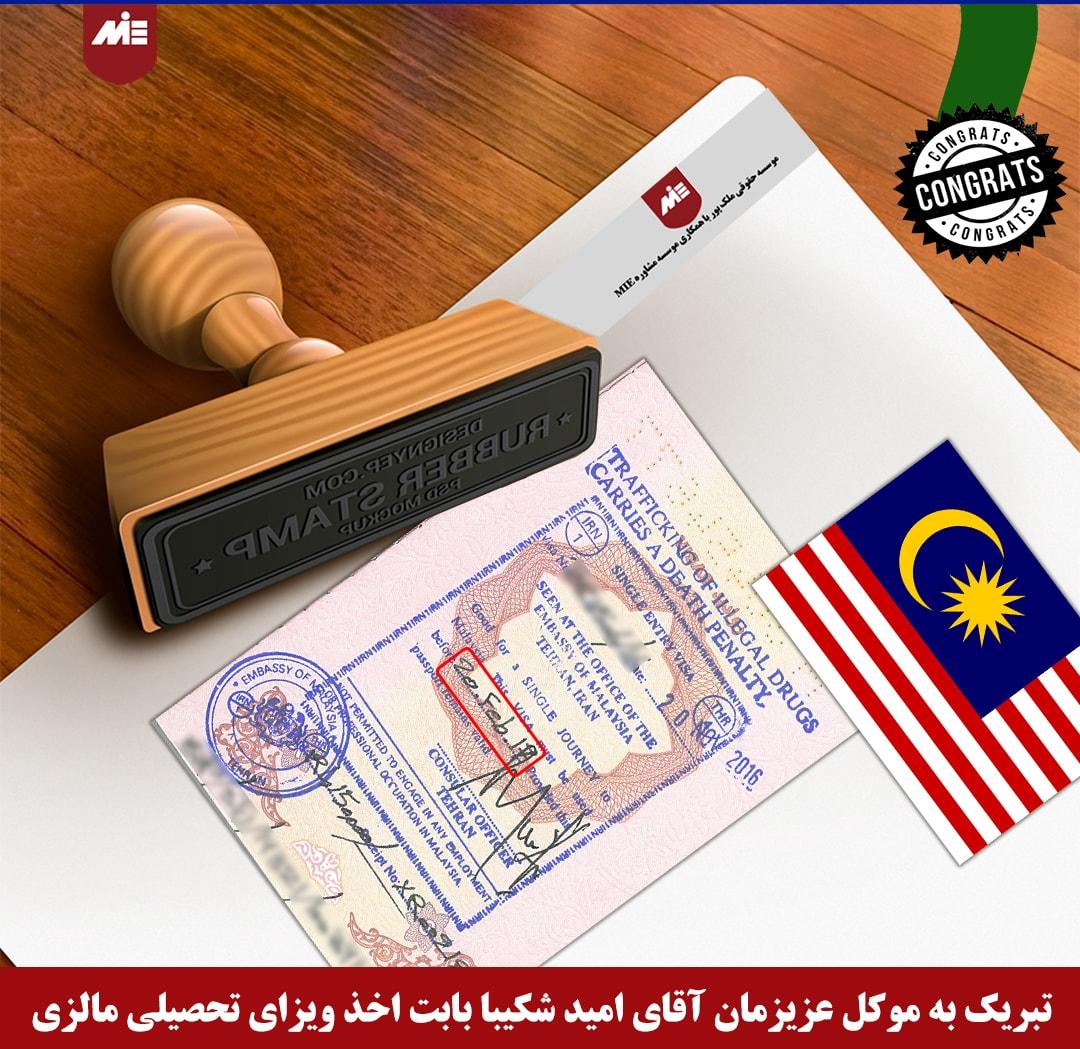 امید شکیبا ـ ویزای تحصیلی مالزی