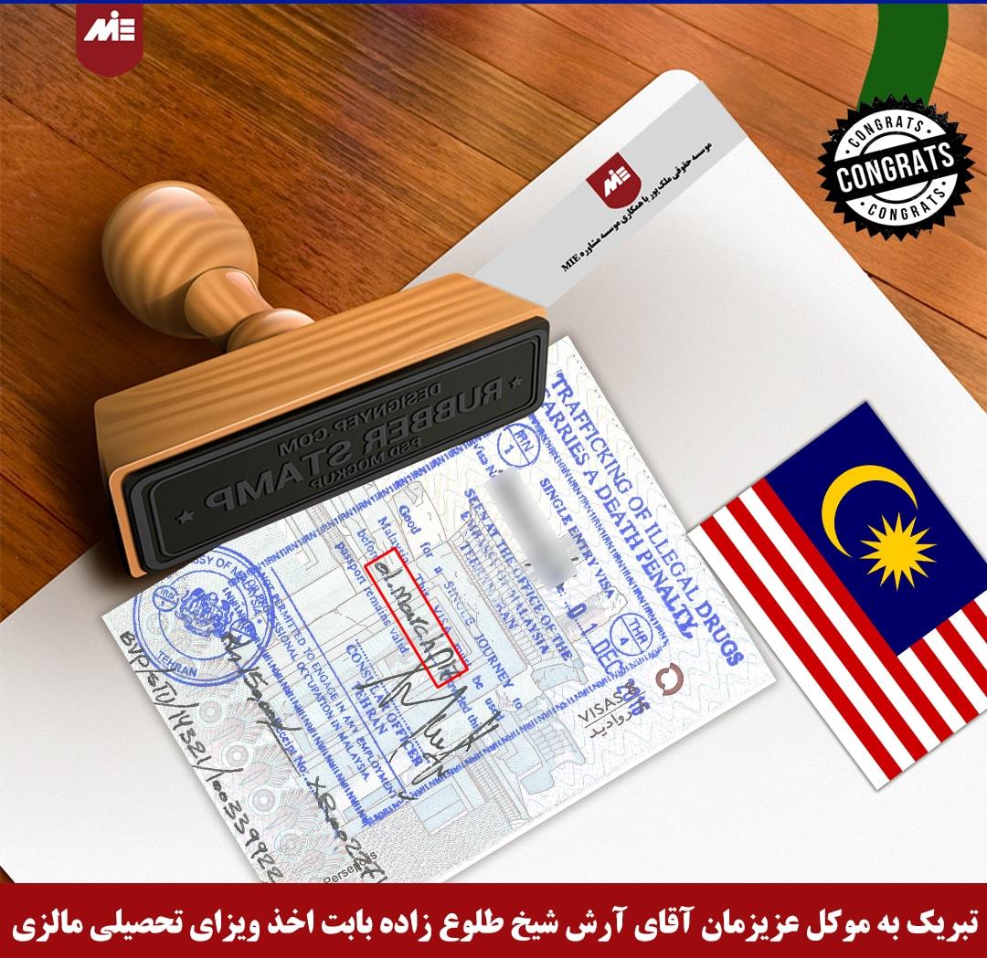 آرش شیخ طلوع زاده - ویزای تحصیلی مالزی