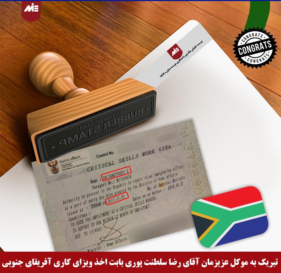 رضا سلطنت پوری - ویزای کاری آفریقای جنوبی